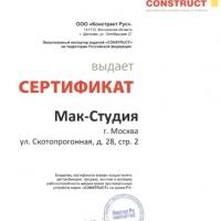 Сертификат Construct