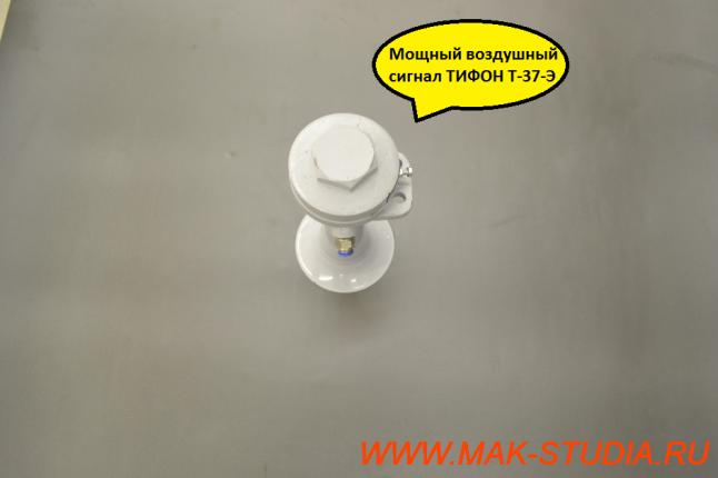 ТИФОН Т-37-Э