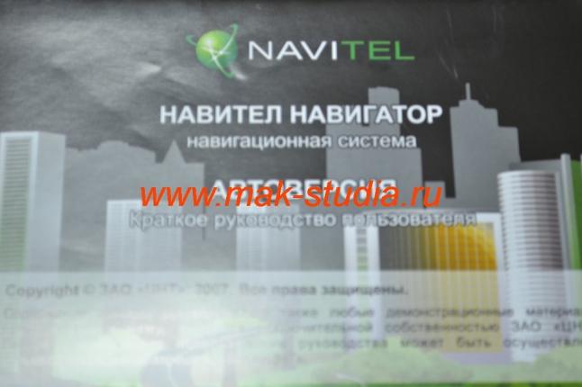 Навигация - программа Навител