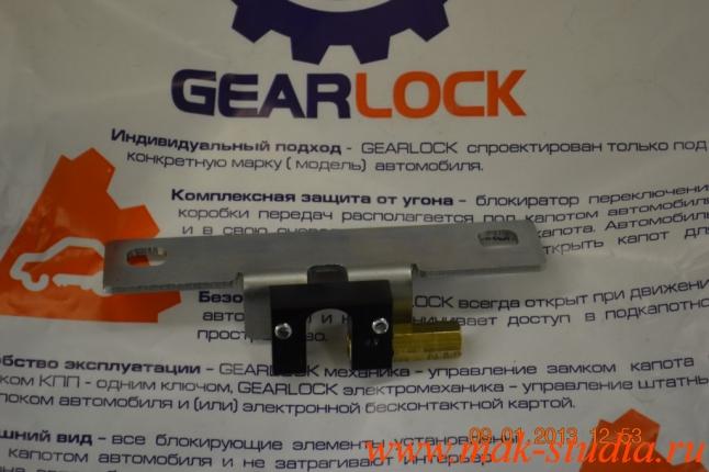 Оригинальная скоба блокиратора капота Gearlock на Hyundai Santa Fe (Хендай Санта фе)
