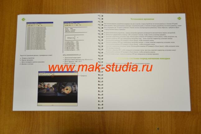 Автомобильный видеорегистратор6 инструкция.