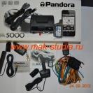 Пандора 5000 - установочный комплект