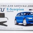 Упаковка пуско-зарядного устройства CarKu E-Scorpion (Electronic Scorpion)