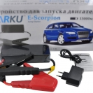 Комплект пуско-зарядного устройства CarKu E-Scorpion (Electronic Scorpion)
