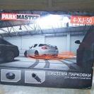 Упаковка парктроника ParkMaster 4-XJ-50