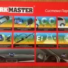 Упаковка парктроника ParkMaster 8-DJ-27 (8-FJ-27) - задняя сторона