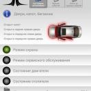 Интерфейс мобильного приложения сигнализации