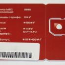SIM-карта сигнализации Призрак 830 (Prizrak 830)