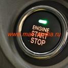Кнопка старт-стоп - стильно,практично,надёжно