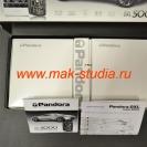 Pandora 5000 new-инструкция,схема