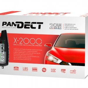 коробка Pandect x-2000
